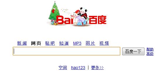 baidu_com_christmas_logo