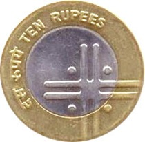 10 Rupees Coin - Back Side View